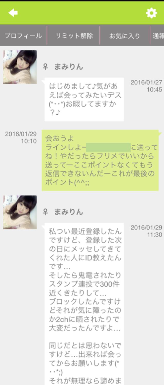SAGASOアプリ_サクラ2