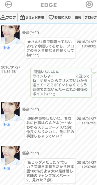 EDGEエッヂ_アプリ4
