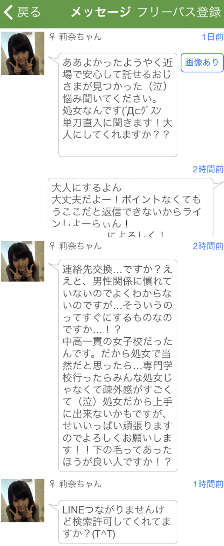 友だちつくろう WITH_アプリ4