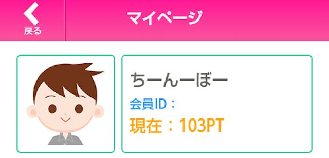 らぶクック_アプリ1