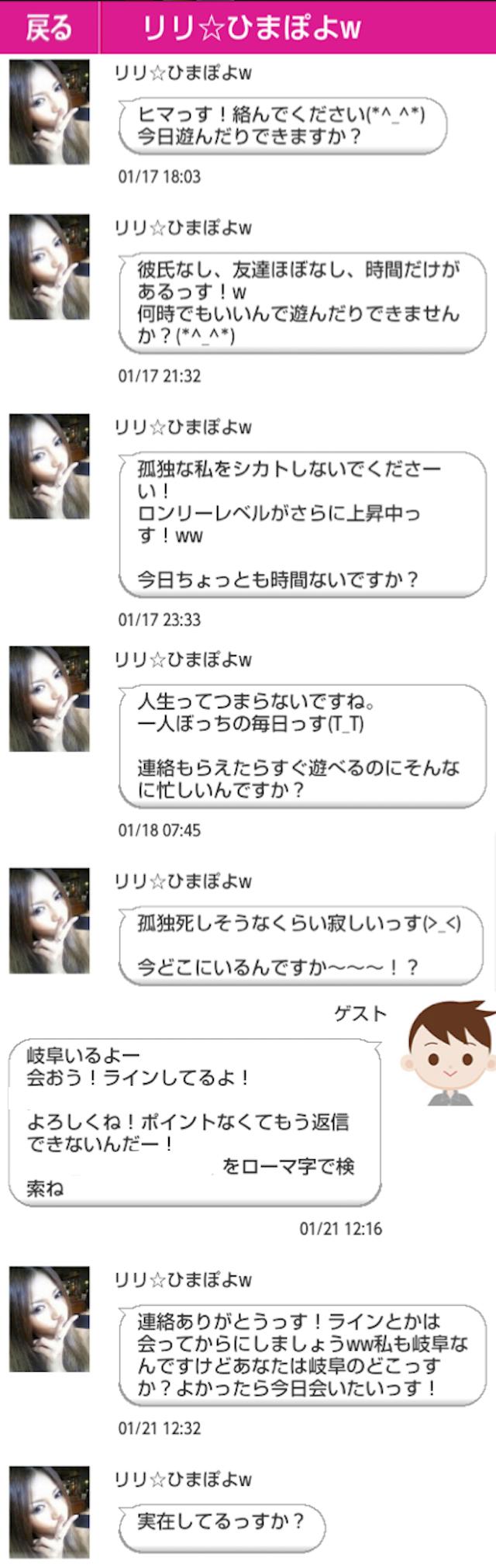 らぶクック_アプリ5