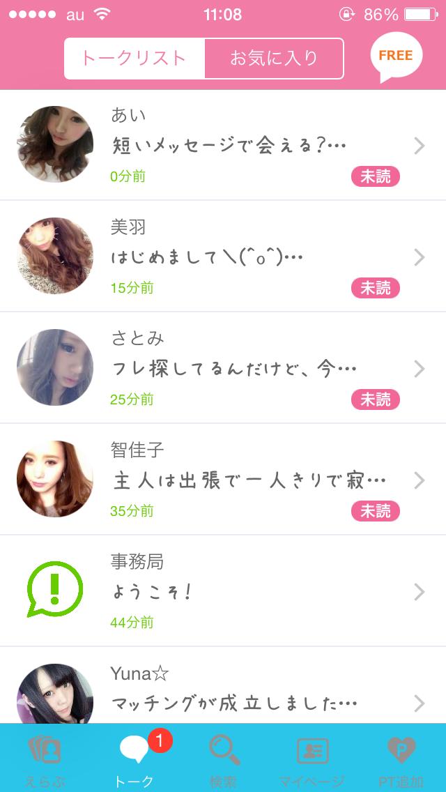 LINKチャットアプリ2