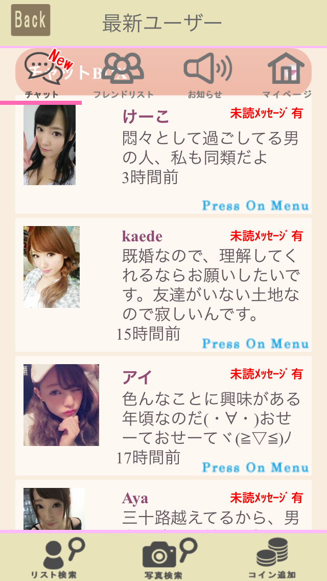 Hanahana_出会いアプリ4