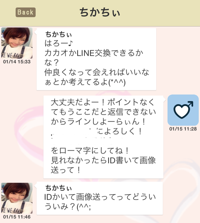 Hanahana_出会いアプリ9