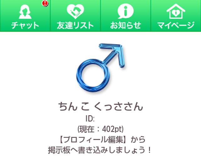 HotLineアプリ2