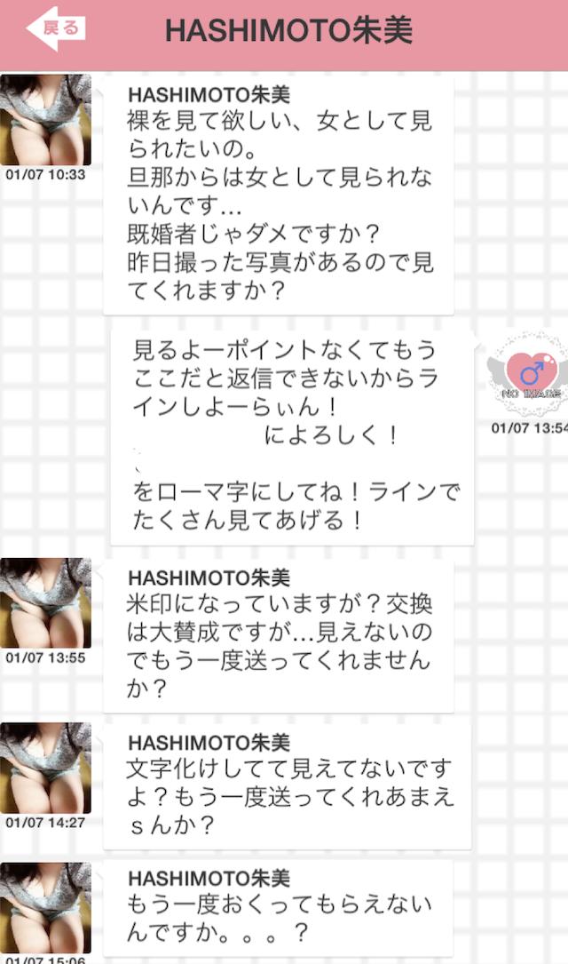 らくらくトーク_アプリ3