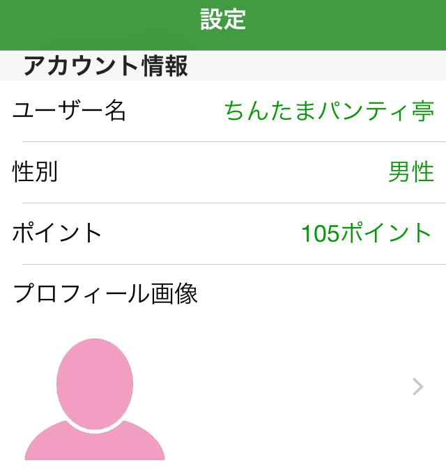 友だちつくろう WITH_アプリ6
