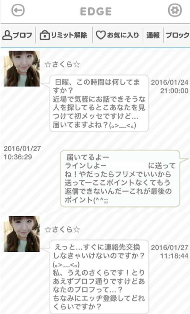 EDGEエッヂ_アプリ2