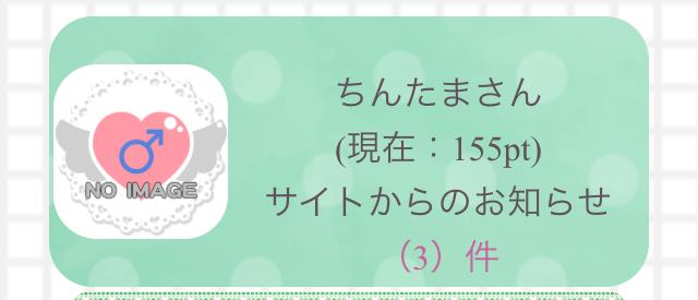 らくらくトーク_アプリ5