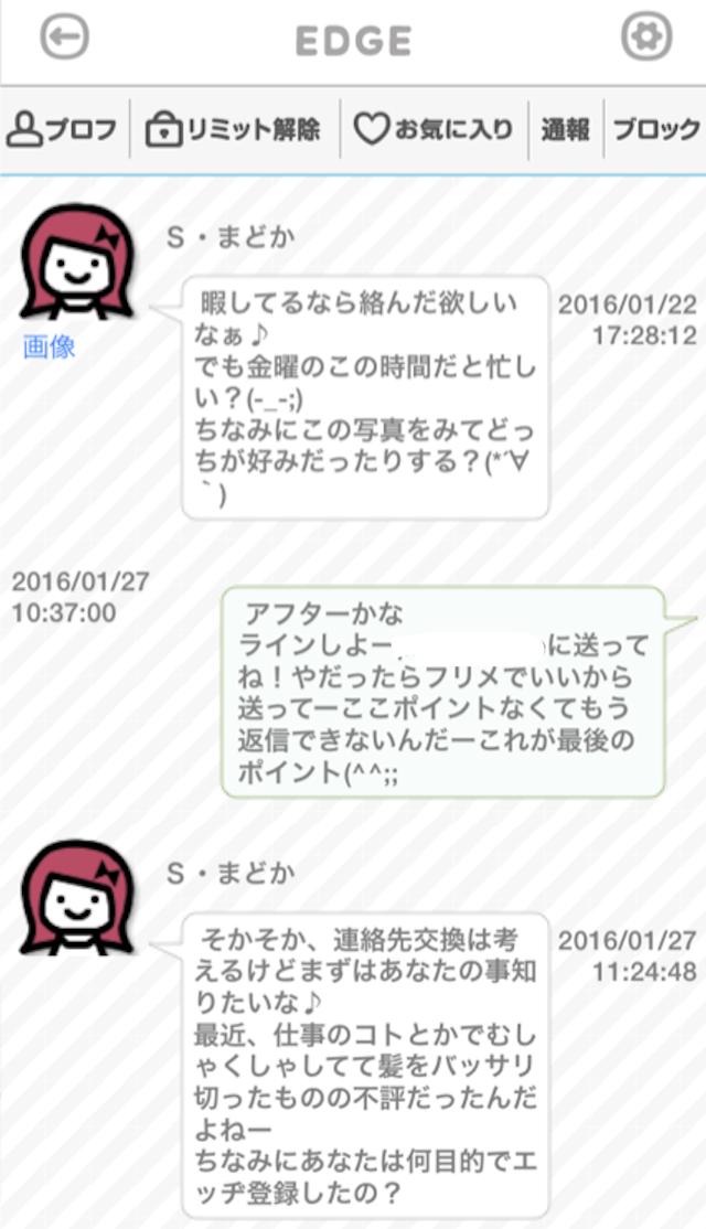 EDGEエッヂ_アプリ3