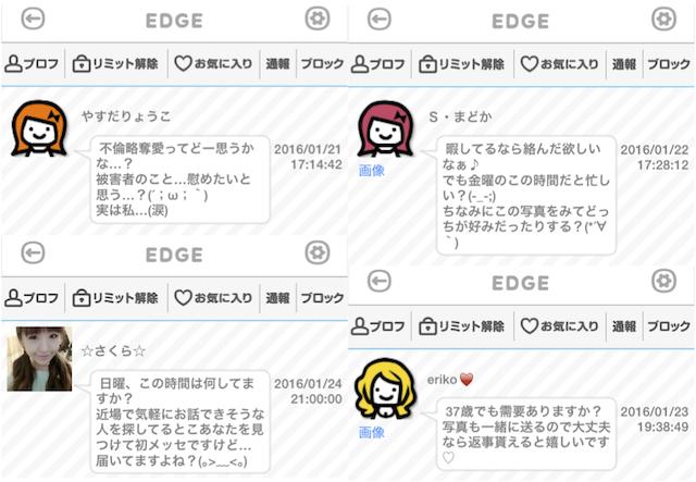 EDGEエッヂ_アプリ1
