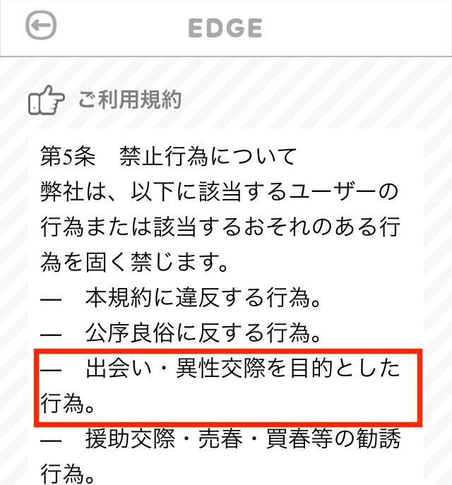 EDGEエッヂ_アプリ6