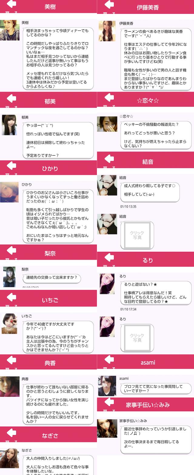 ソクフレ_アプリ3