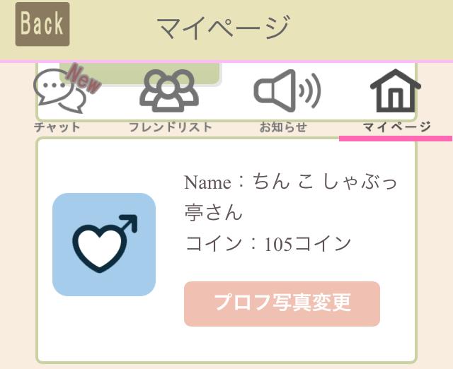 Hanahana_出会いアプリ5