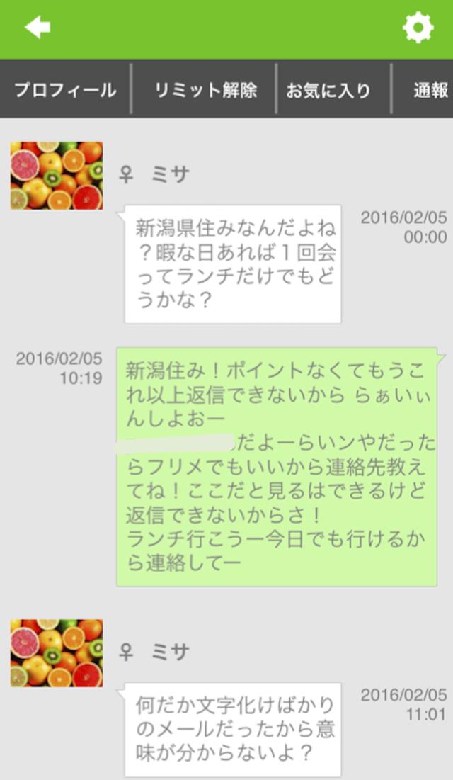 ぴったんこ_アプリ3