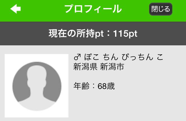 ぴったんこ_アプリ7