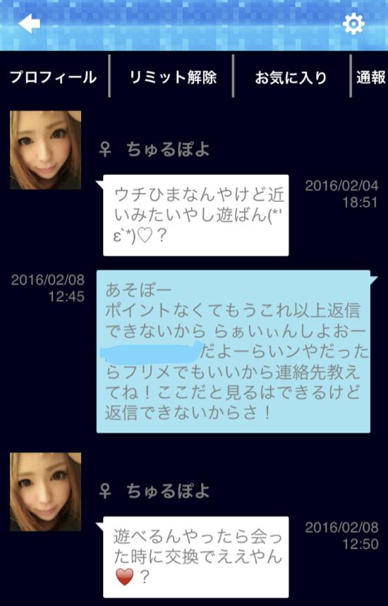 ポケットナビ_アプリ2
