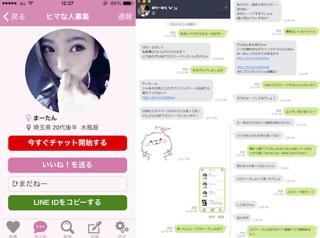 出会えるナビ_アプリ5
