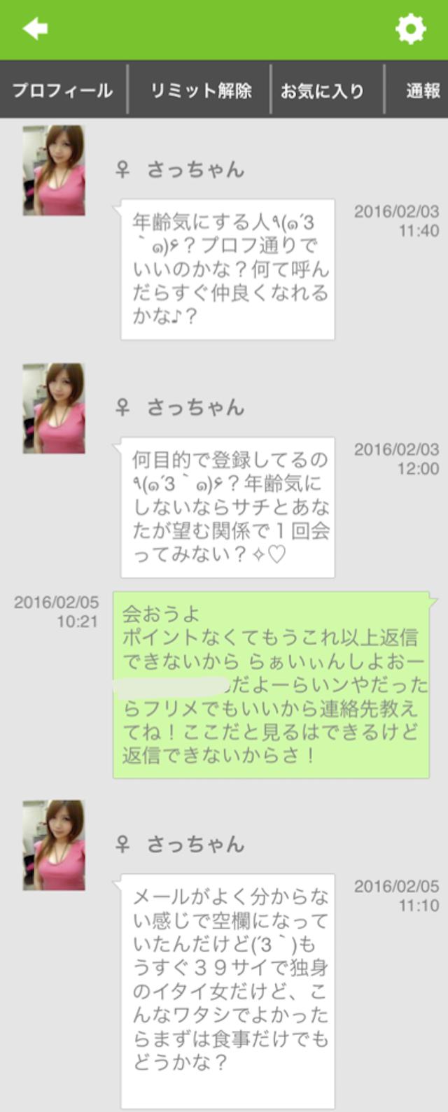 ぴったんこ_アプリ2