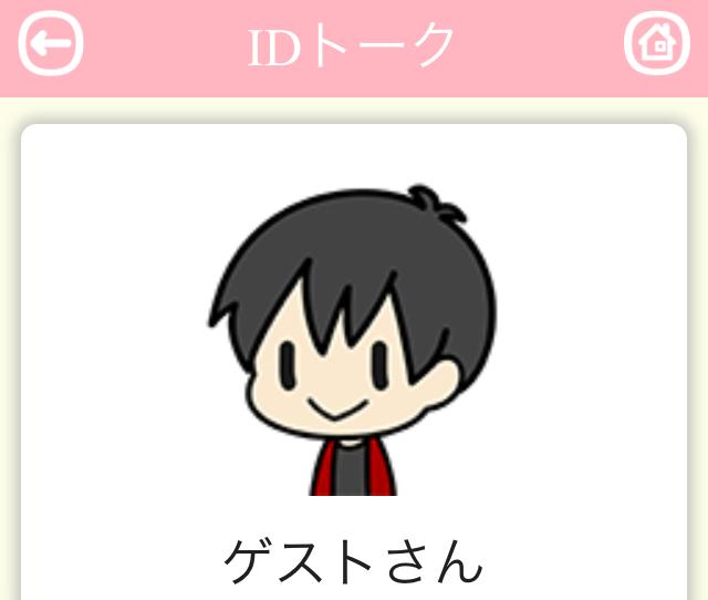 IDトーク_アプリ6