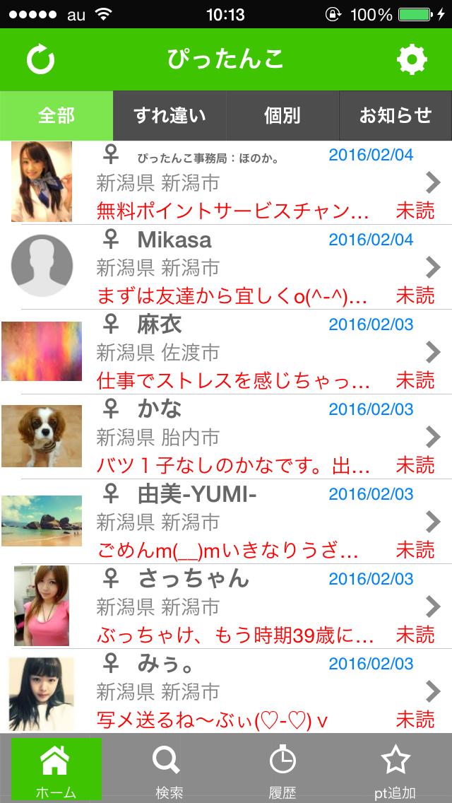 ぴったんこ_アプリ6