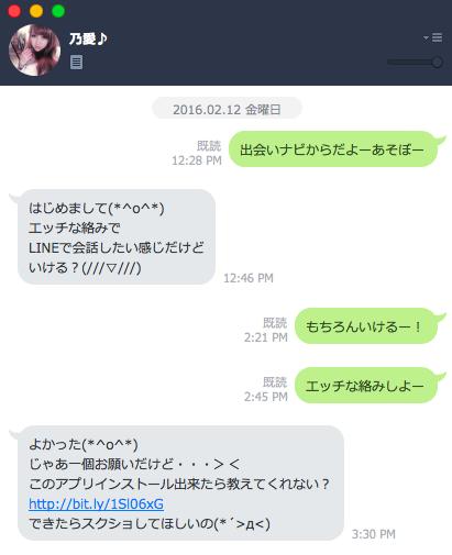 ソク会い掲示板_乃愛2