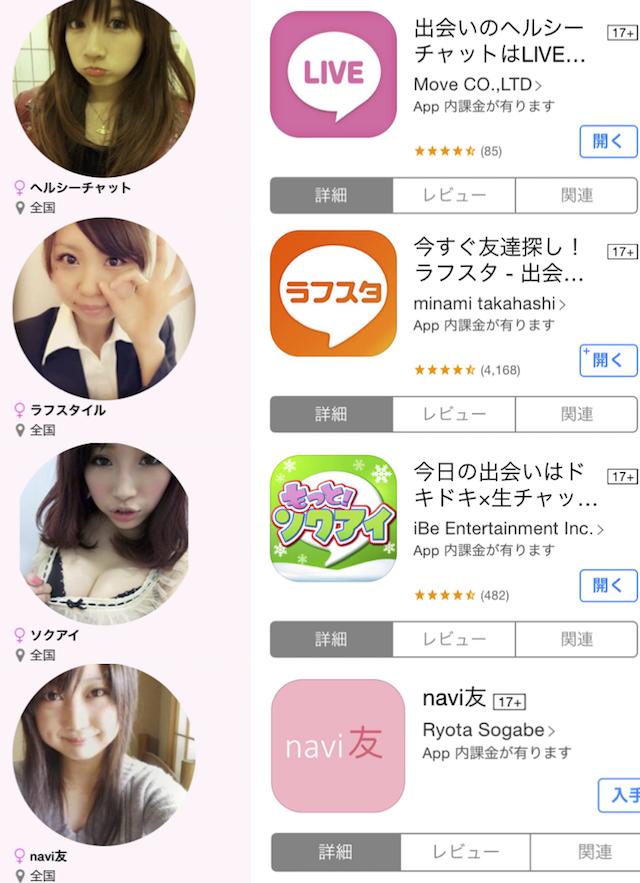 出会えるナビ_アプリ3