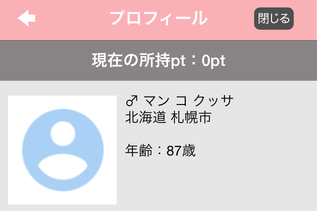 navi友_アプリ6