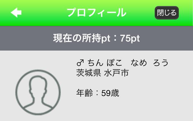 Weトーク_アプリ7