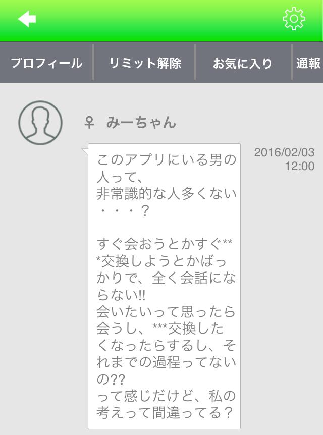 Weトーク_アプリ10