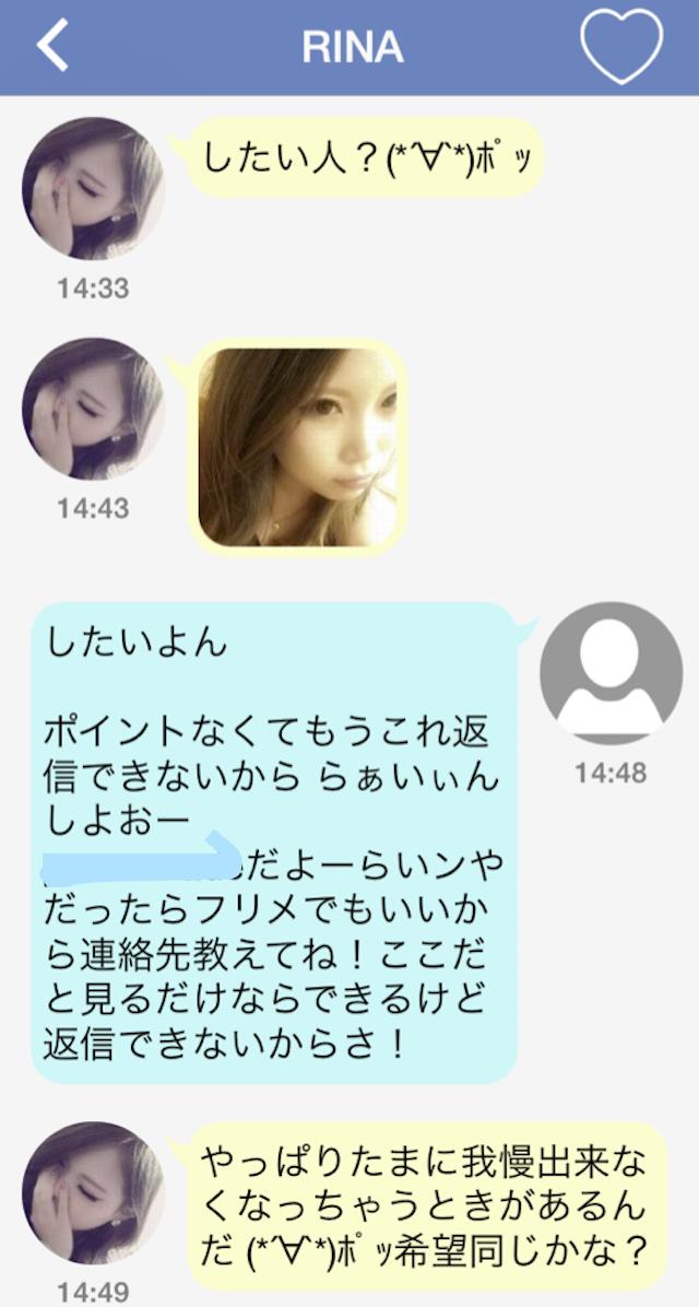 みんなの生チャット_アプリ5
