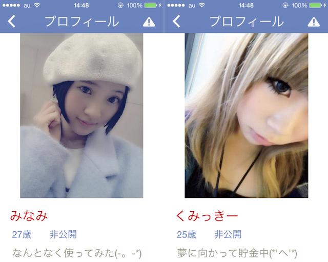 みんなの生チャット_アプリ4