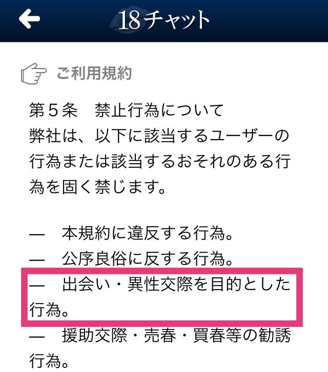 18チャットアプリ5