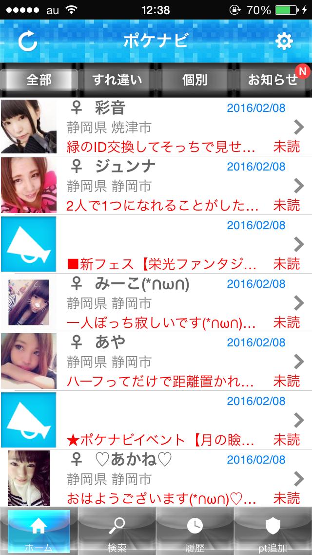 ポケットナビ_アプリ6