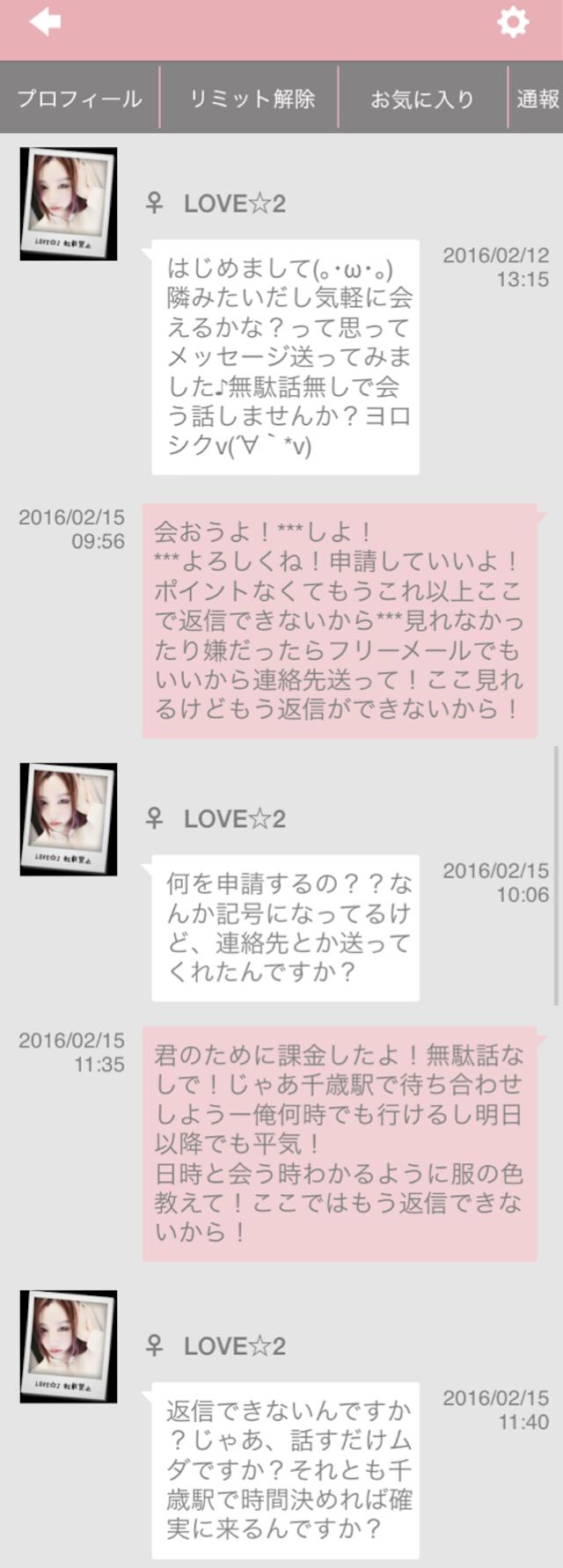 navi友_アプリ2