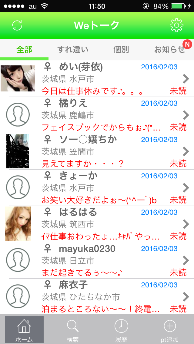 Weトーク_アプリ6