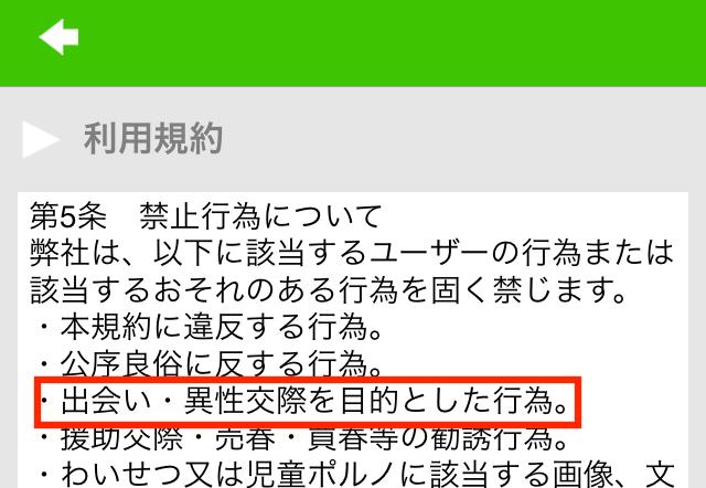 ぴったんこ_アプリ9