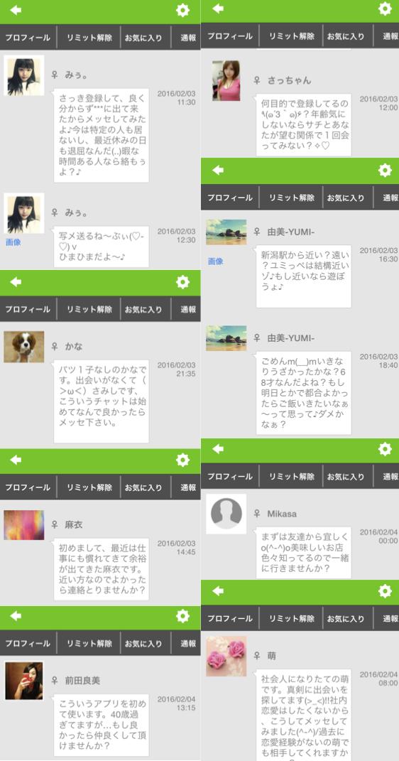 ぴったんこ_アプリ5