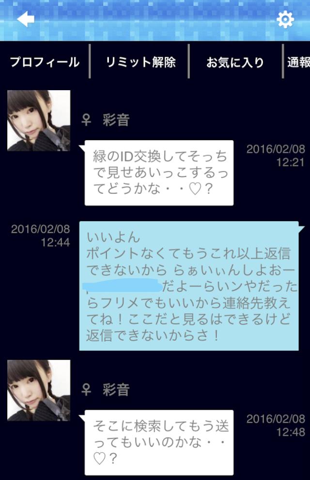 ポケットナビ_アプリ3