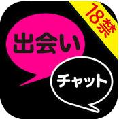 18禁出会いチャット_アプリ4