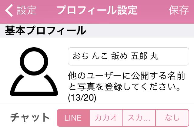 出会えるナビ_アプリ6