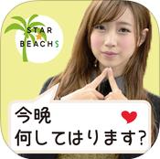 スタービーチS_アプリ2