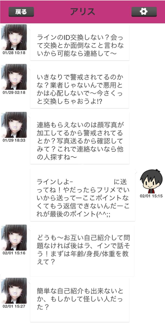 IDトーク_アプリ4