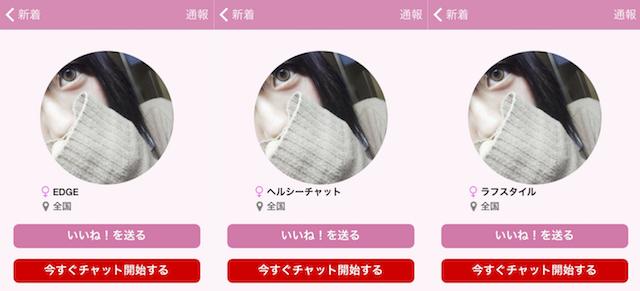 出会えるナビ_アプリ1