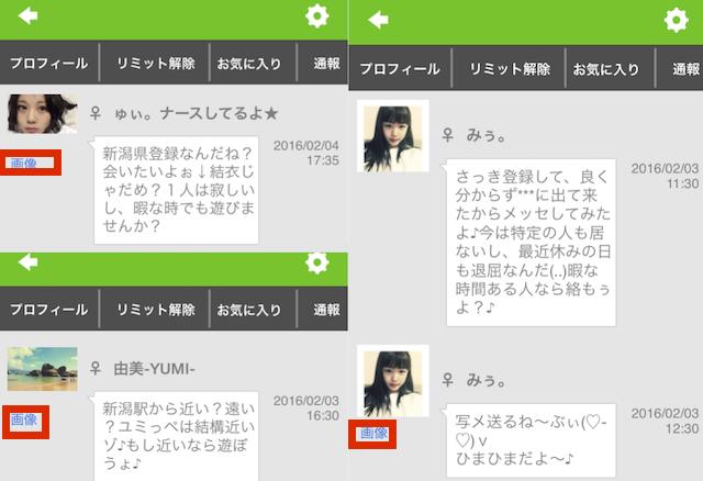 ぴったんこ_アプリ4