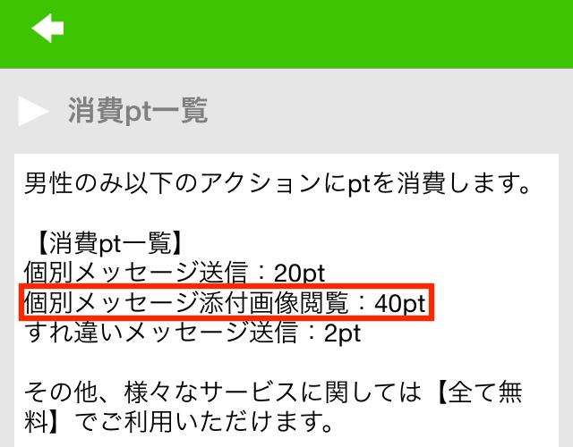 ぴったんこ_アプリ8