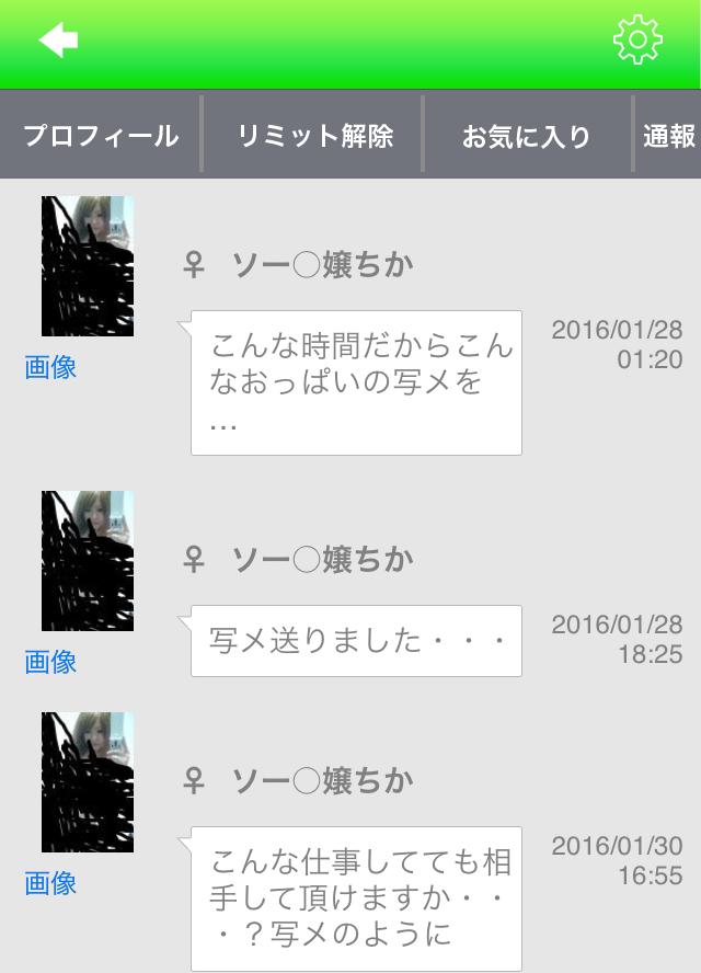 Weトーク_アプリ8