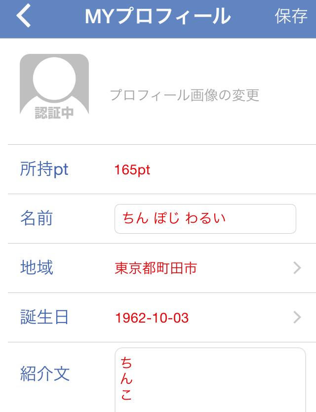 みんなの生チャット_アプリ7