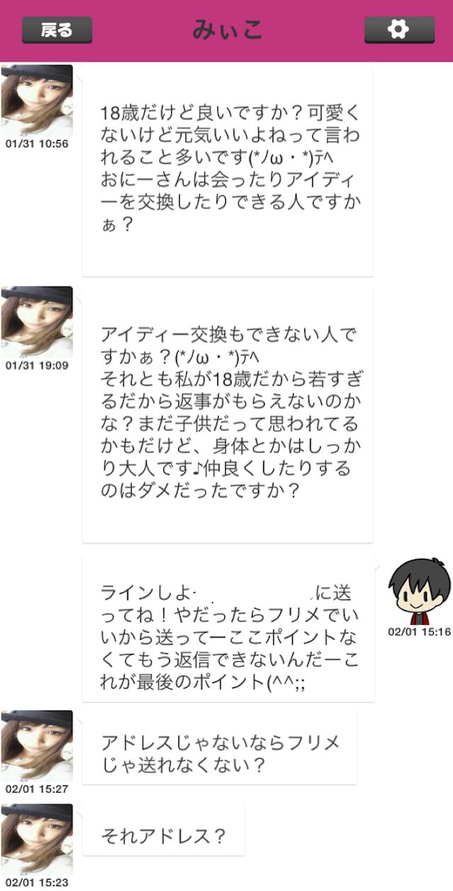 IDトーク_アプリ5