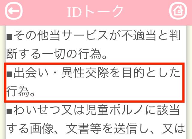 IDトーク_アプリ7